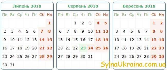 Виробничий календар на липень 2018 рік в Україні