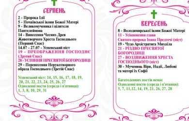Церковний календар на серпень 2019 року в Україні