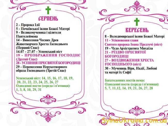 Церковний календар на серпень 2018 року в Україні
