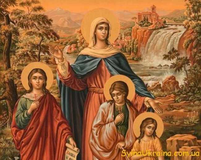 30 число – Трьох мучениць, а також їх матері Софії