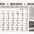 Біодинамічний посівний календар на грудень для України