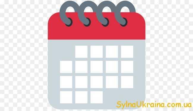 календар бухгалтера на листопад в Україні