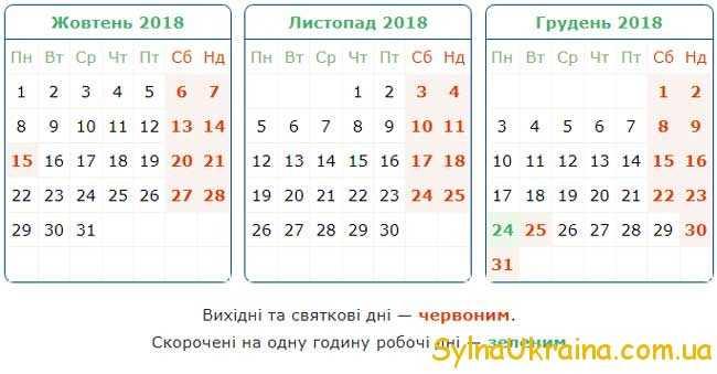 календар на грудень 2018 рік