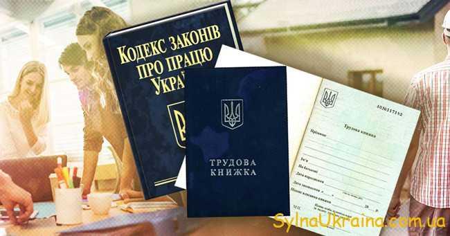 Чинний трудовий кодекс України