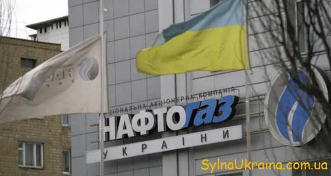 «Нафтогаз України»