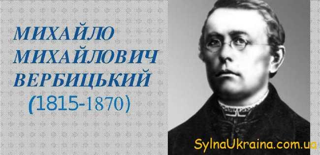 пам'ять українського композитора