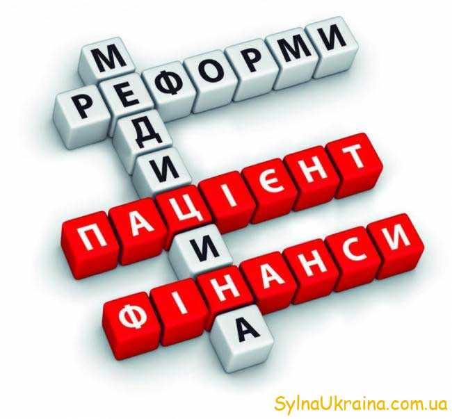 Суть медичної реформа в Україні