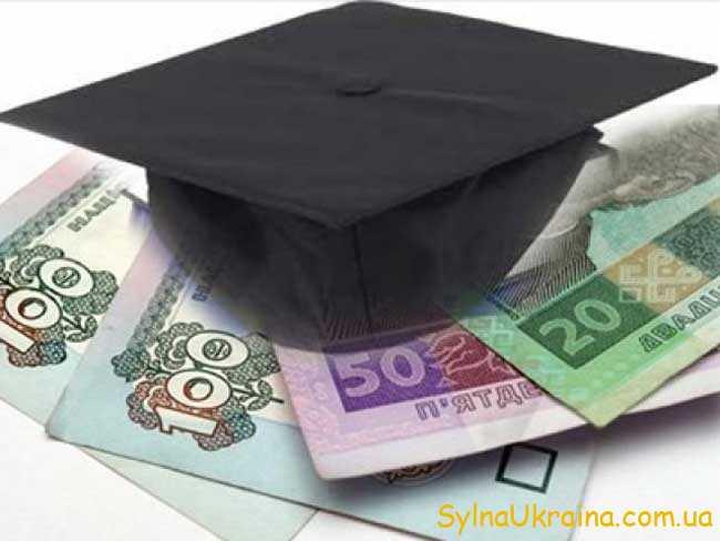 Якою буде стипендія в 2020 році в Україні