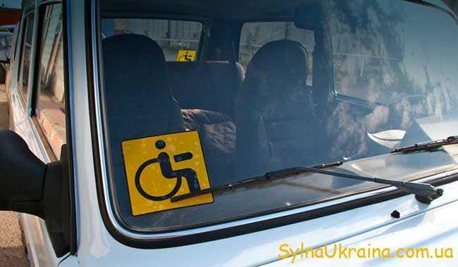 Мінімальна пенсія по інвалідності 2020 в Україні